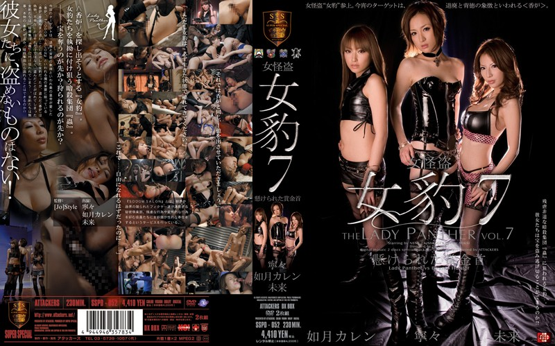 SSPD-052 Mysterious Woman  The Lady Panther VOL. 7  Baited And Balled By Bounty Hunters