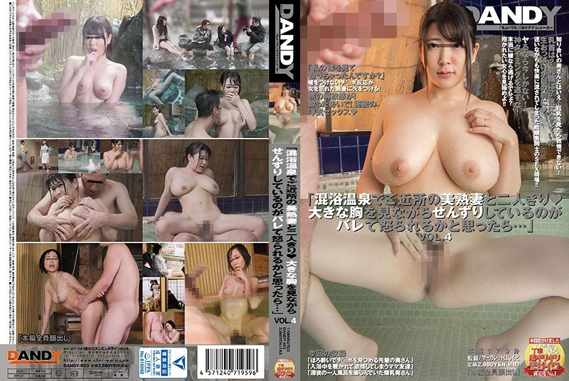 """DANDY-603 """"Mixed Bathing Hot Spring And Two Beautiful Mature Wives Alone ◆ If You Think That You Are Being Throbbing While Watching The Big Breasts Will Be Angry ..."""" VOL.4"""