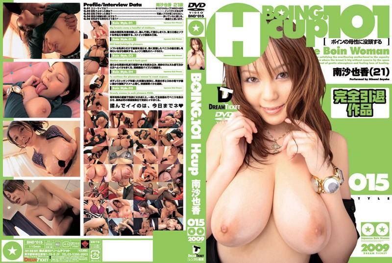 BND-015 BOING 101 Hcup Sayaka Minami 015