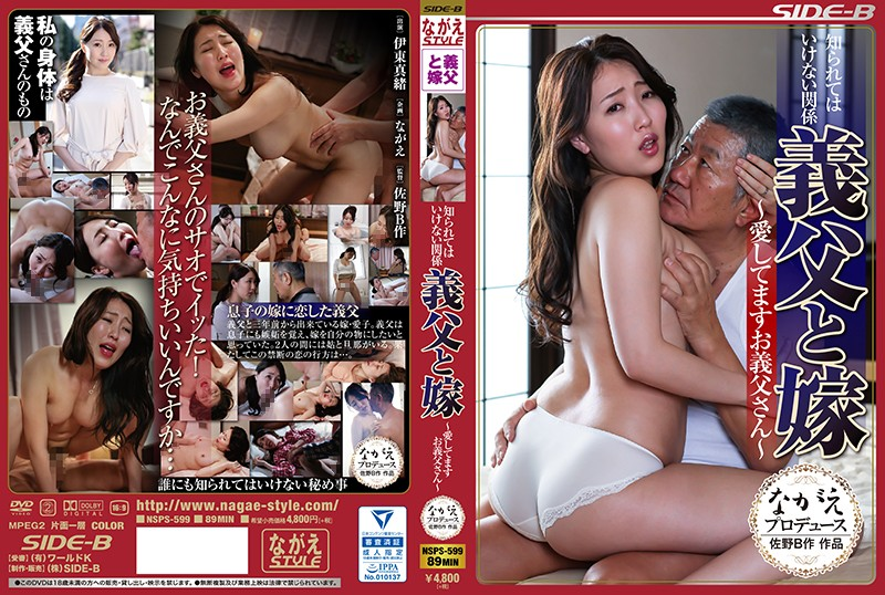 NSPS-599 Do Not Be Known Relations Father-in-law And Bride ~ I Love You Okajin San - Ito Mio