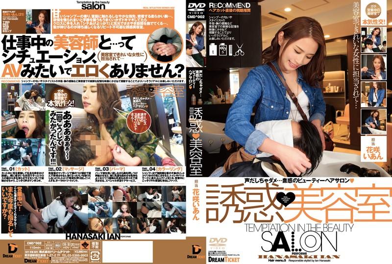CMD002 Temptation Salon Ian Hanasaki