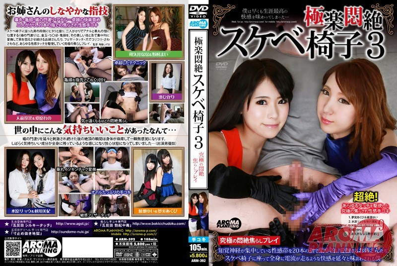 ARM-392 Agonizing Ecstasy Stool 3 - The Ultimate In Torturous Teasing