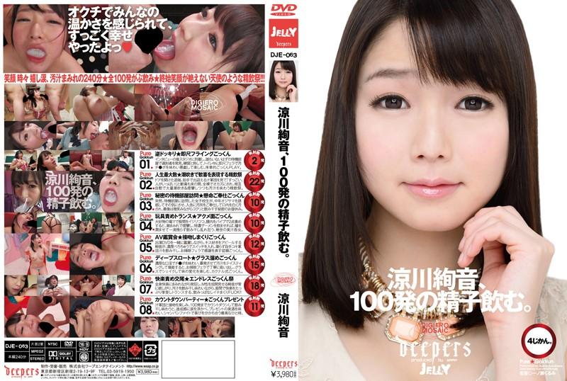 DJE-063 Ryokawa Ayaon, Drink 100 Shots Of Sperm.