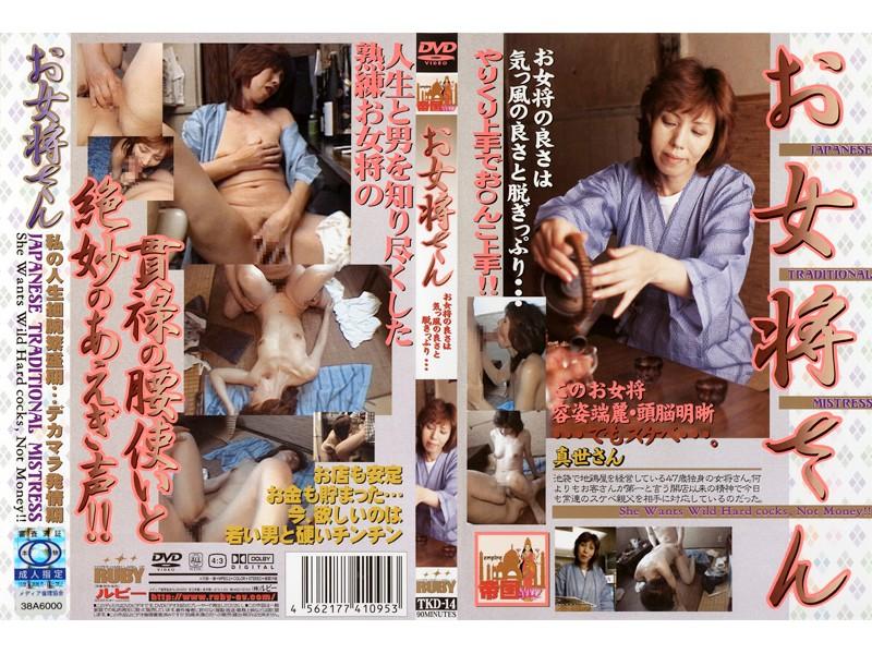 TKD-14 The Madam Masayo