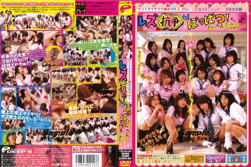 DVDPS-881 Cum Overkill Slut Academy 2 20 Women! A Lesbian War Breaks Out! What Do We Do?!