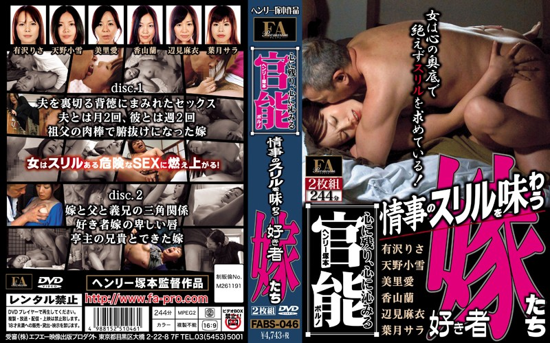 FABS-046 Henry Tsukamoto Changes Women Body and Soul - Lecherous Brides Savor The Thrill Of A Love Affair