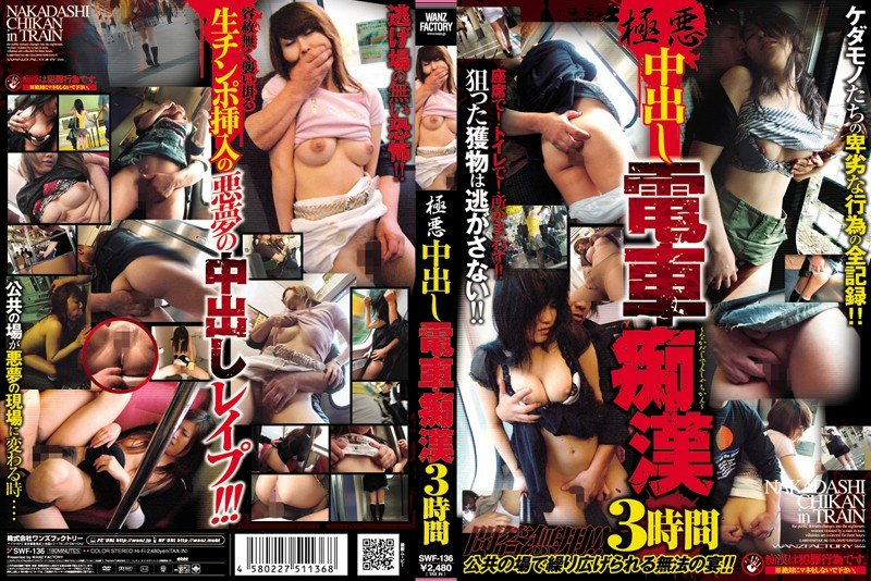 SWF-136 Brutally Molested and Creampied on the Train (3 Hours)