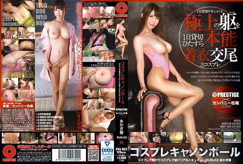 PXH-002 Cosplay Cannonball RUN.02 Big Tits G Game Cup × Nice Bottom × Shameful Drive × Woman Akagi That Makes A Man Damn