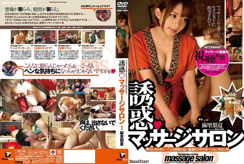 CMD-008 Temptation ◆ Massage Salon Mari Ary Summer