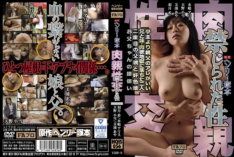 HQIS-056 Henry Tsukamoto's Original Medicine Sexual Intercourse Forbidden Sex Brother And Sister Two People Fell In Hell / Fathers' Parents Better Than The Host / Second Father And Good-looking Daughter / Father's Waist