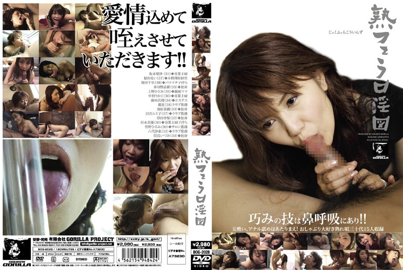 BOG-2028 The Scene of Mature Ladies Giving Hot and Wet Blowjobs