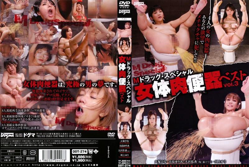 DDT-274 M Drug Special Girls Meat Best vol. 3
