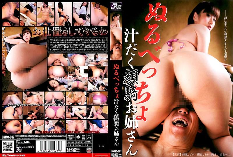 BNMC-007 Slippery Wet Pussy Face Sitting Girl