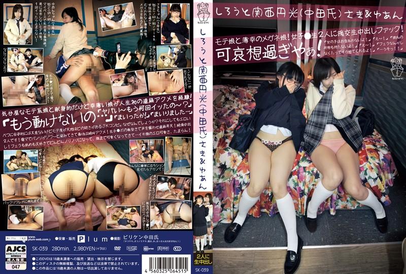 SK-039 Amateur Kansai Halo (Tanaka) - Saki & Yuan