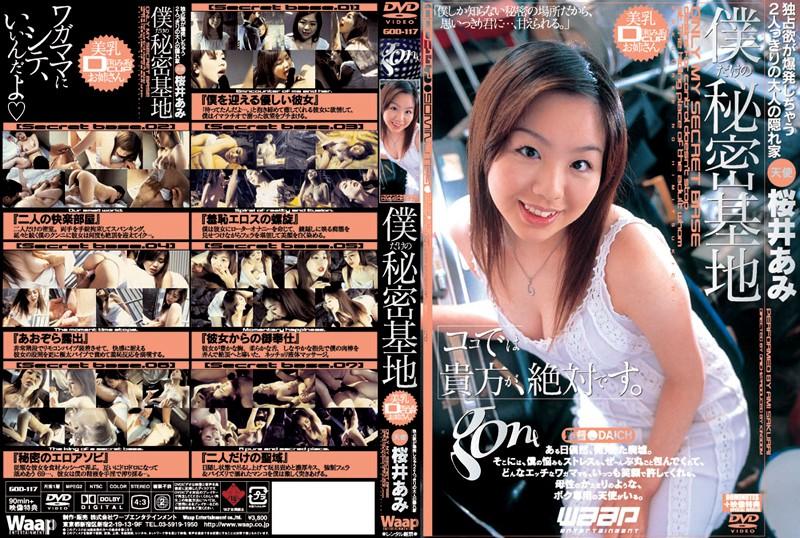 GOD-117 My Personal Secret Base Ami Sakurai