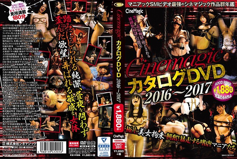CMC-201 Cinemagic Catalog DVD 2016 ~ 2017