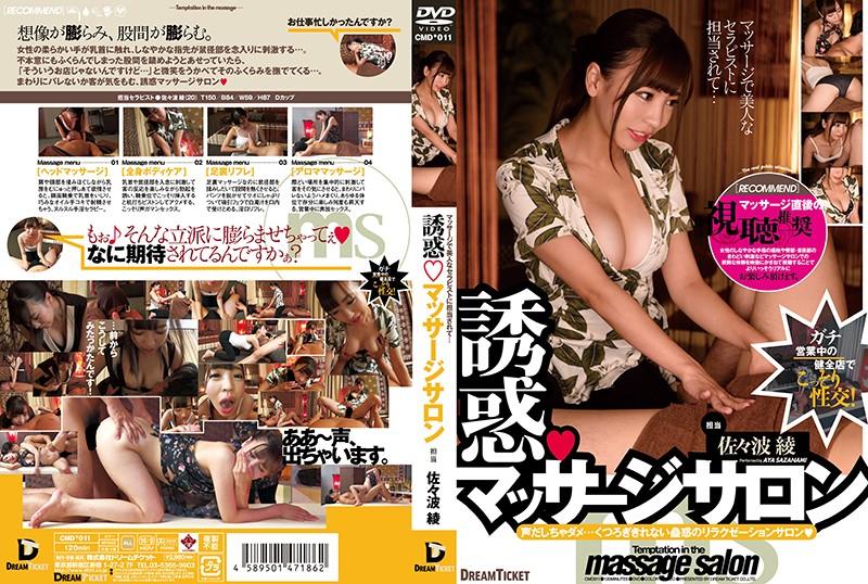 CMD-011 Temptation ◆ Massage Salon Aya Sasami