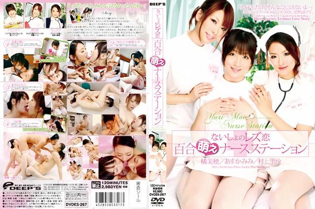 DVDES-267 Lily Moe Nurse Station