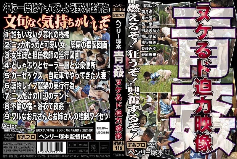 HTMS-116 Henry Tsukamoto Aoi Nuke De Forceful Image