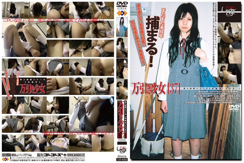 GS-840 Barely Legal (365) Shoplifter Girl 37
