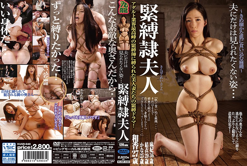 KUSR-040 A Figure He Does Not Want To Be Seen Only By Her Husband ... Bondage Slave
