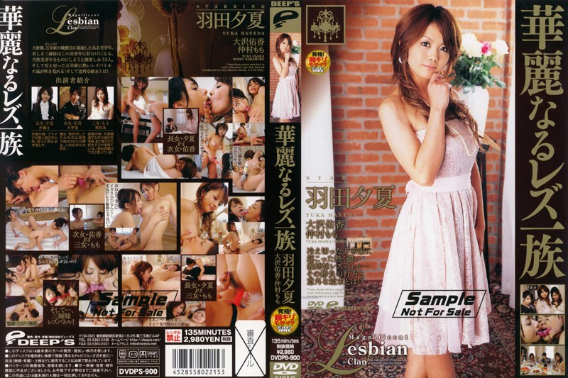 DVDPS-900 Gorgeous Lesbian Family Yuka Haneda