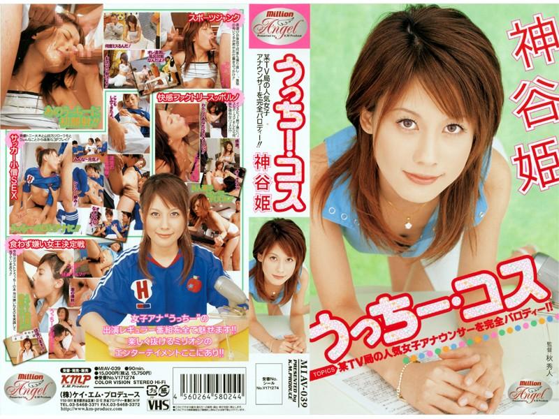 MIAV-039 Cosplay At Home Hime Kamiya