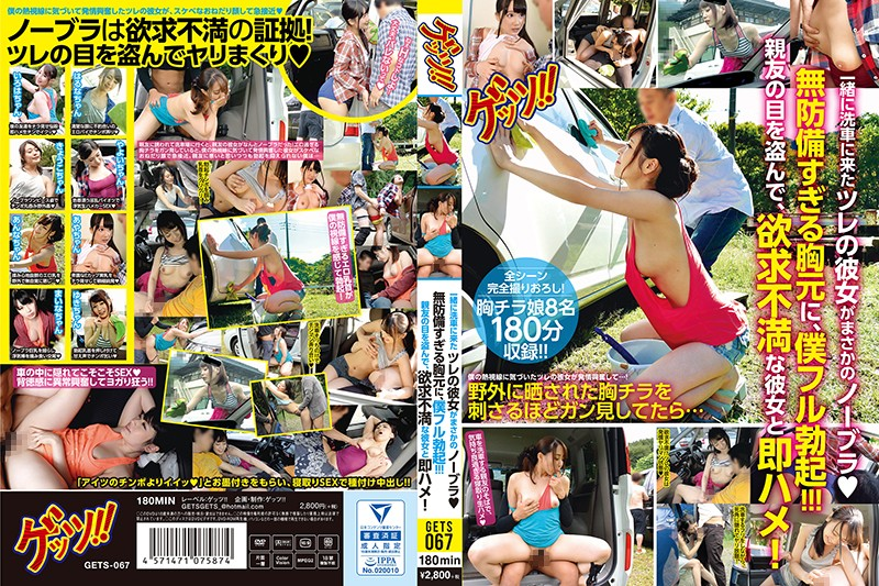 GETS-067 She Came To Wash The Car Together She Is A No Bra Indeed ◆ ◆ It's Unprotected Too Much My Erection On My Chest! ! ! I Steal My Best Friend's Eyes, And I Am Immediately Frustrated With Frustrated Girlfriend!