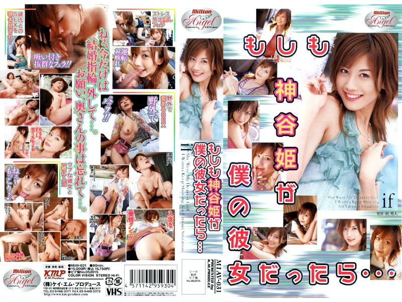 MIAV-031 If Hime Kamiya Was My Girlfriend...