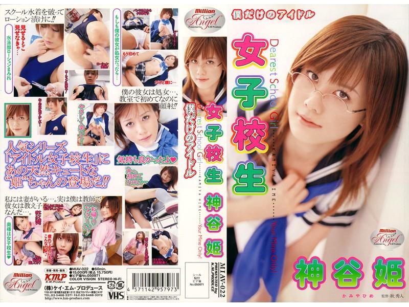 MIAV-022 Idol Just For Me: Schoolgirl Hime Kamiya