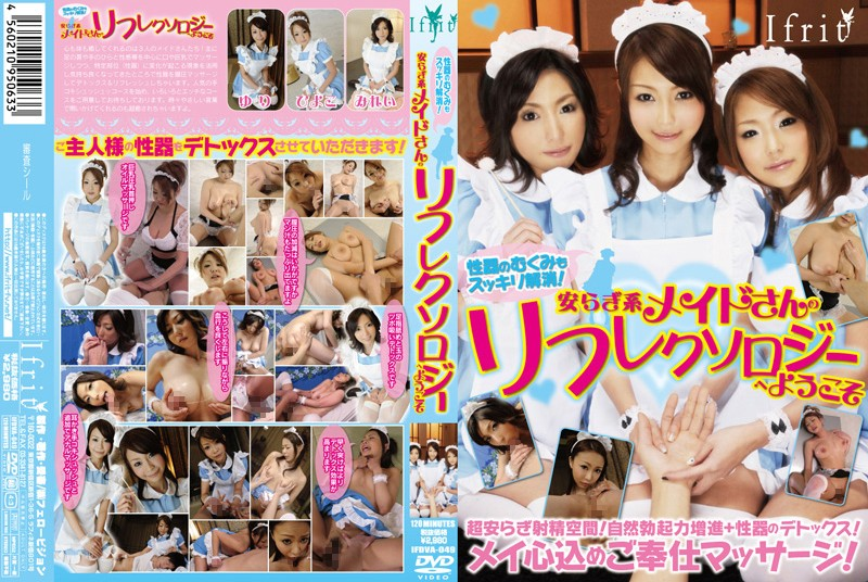 IFDVA-049 My Swelled Member Is Relieved! Welcome To Calming Maid Reflexology.