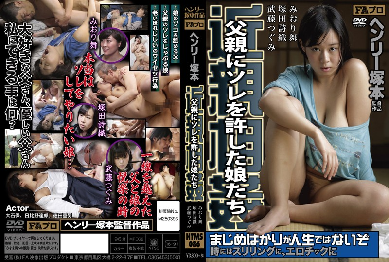 HTMS-086 Molesting The Daughter-decrepit Old Man Suck It Of Father-father Lick Henry Tsukamoto Incest Father Of Daughters, Daughter That Allowed It Soco