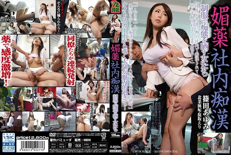 KUSR-016 In-House Aphrodisiac Molester