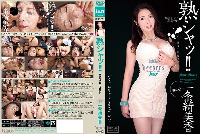 DJE-071 Mature Shut! ! Shape One Doting The MILF Article Ayaginu Mika