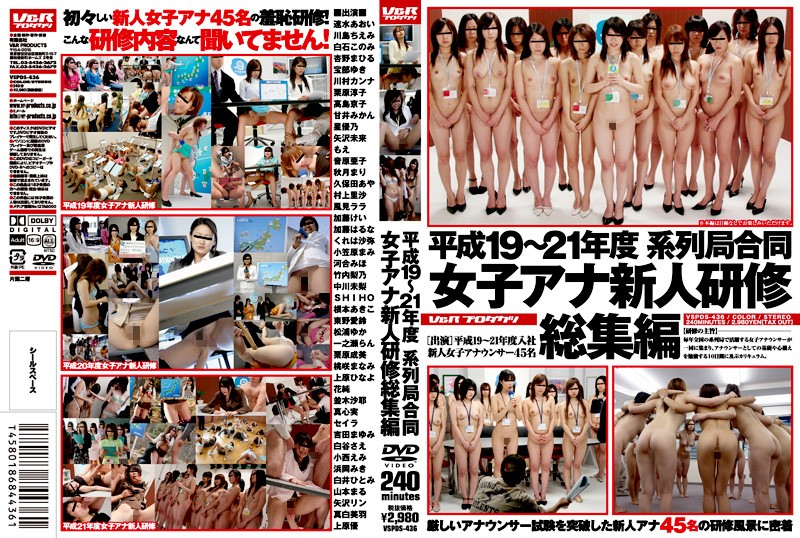 VSPDS-436 Heisei Year 19-21. Joint Affiliate Station Fresh Face Female Anchor Training Highlights.