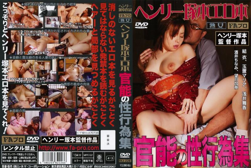 FAX-226 Henry Tsukamoto's Erotica Carnal Fuck Collection