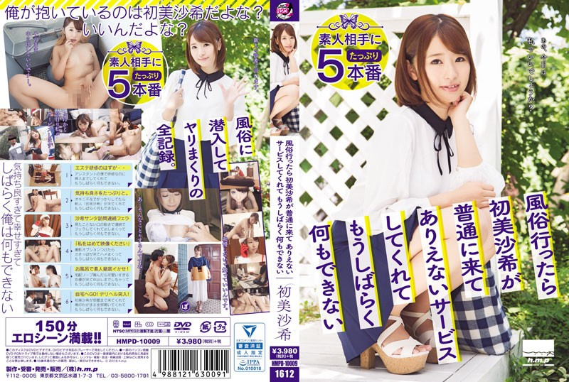 HMPD-10009 Can Not Do Anything For A While Anymore Hatsumisa Nozomi I Went Customs Is Me Service Impossible To Come To Normal