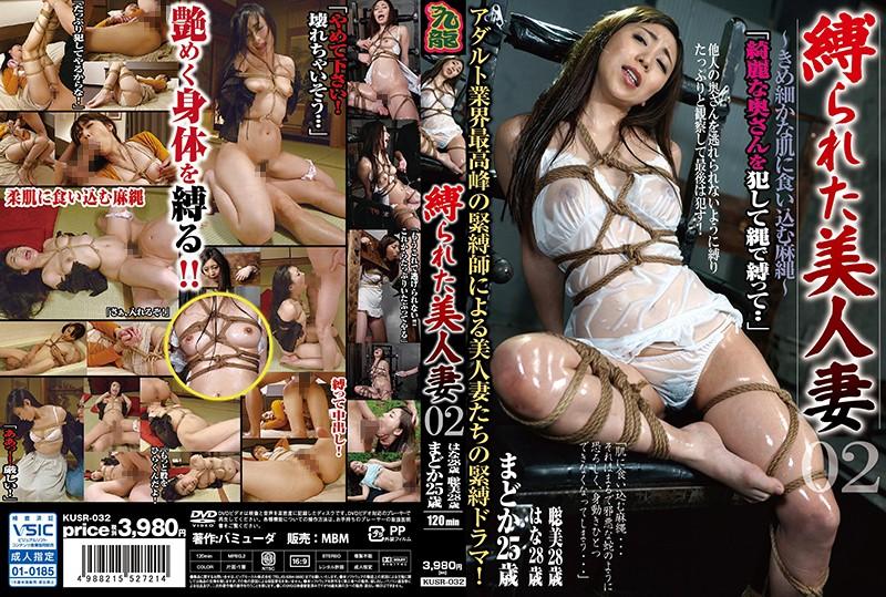 KUSR-032 Bound Beauty Wife 02