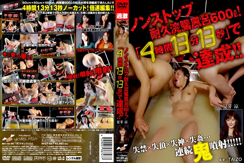 """NHDT-687 Non Stop Endurance Enema Bath 600 Liters! Completed In """"4 Hours 13 Minutes 13 Seconds!!"""" Starring Ryo Natsume."""