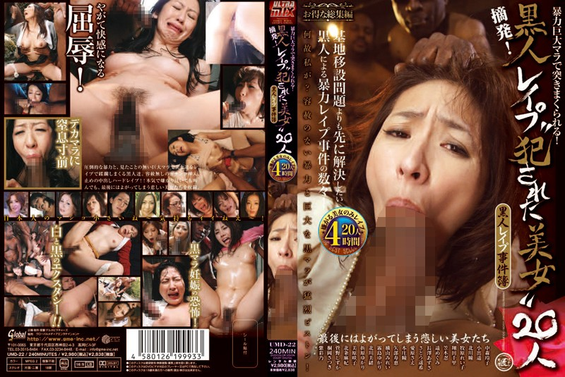 UMD-22 Thrusted By Violent Huge Cocks! Exposed! Black Simulated Rape. 20 Raped Beauties. The Black Simulated Rape Case Files.