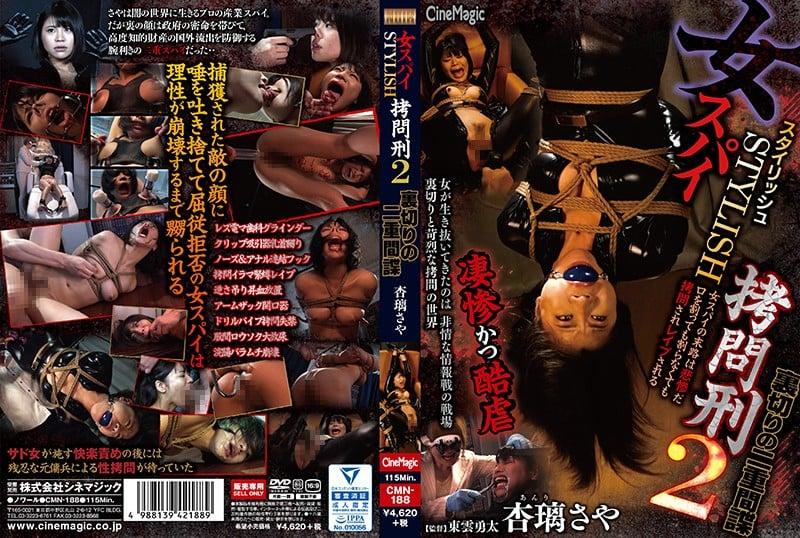 CMN-188 Woman Spy STYLISH Torture Penalty 2 Double Penetrant Of Betrayal An Apology Saya