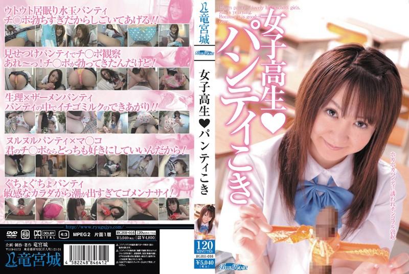 RGBH-016 Schoolgirl's Panties