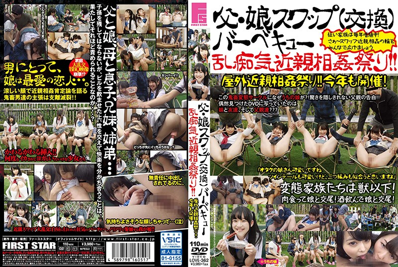 LOVE-362 Father / Daughter Swap (exchange) Barbecue 乱 Slutty Slutty Slutty Incest Festival! It Is!