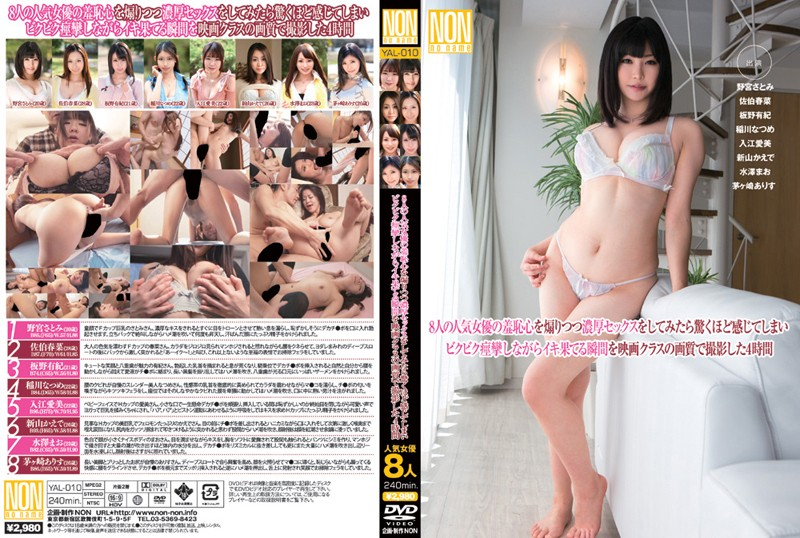 YAL-010 4 Hours Of High Quality Video Featuring 8 Popular Actresses Being Shamed Into Hot Sex Where They Unexpectedly Start Cumming Uncontrollably