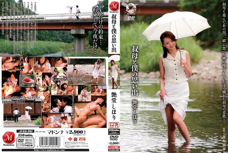 JUKD-991 Me and My Aunt's Memories Endou Shihori