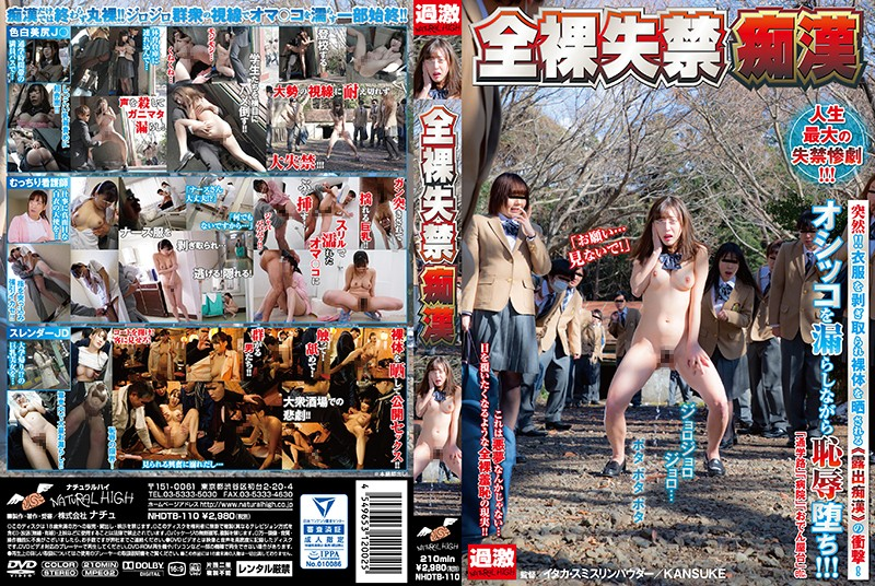 NHDTB-110 Nude Incontinent Molester