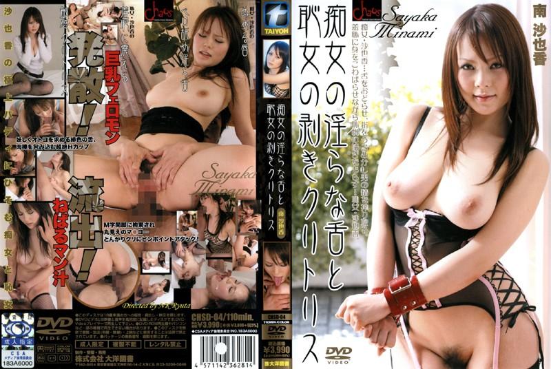 CHSD-04 Slut's Horny Tongue & Shy Girl's Naked Clitoris