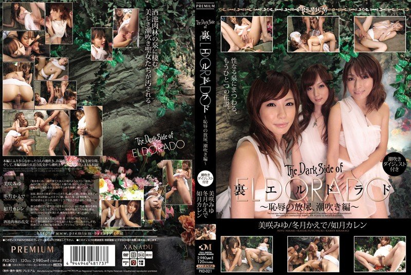 PXD-021 Under El Dorado - Shameful Golden Showers And Squirting - Squirting Digest Included