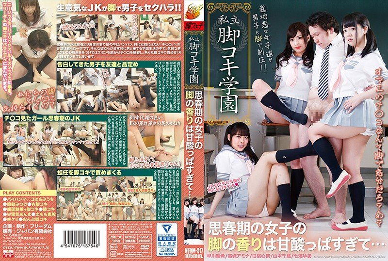 NFDM-517 Private Leg Koki Gakuen The Girl's Leg Scent Of Adolescence Is Too Sweet And Sour ...