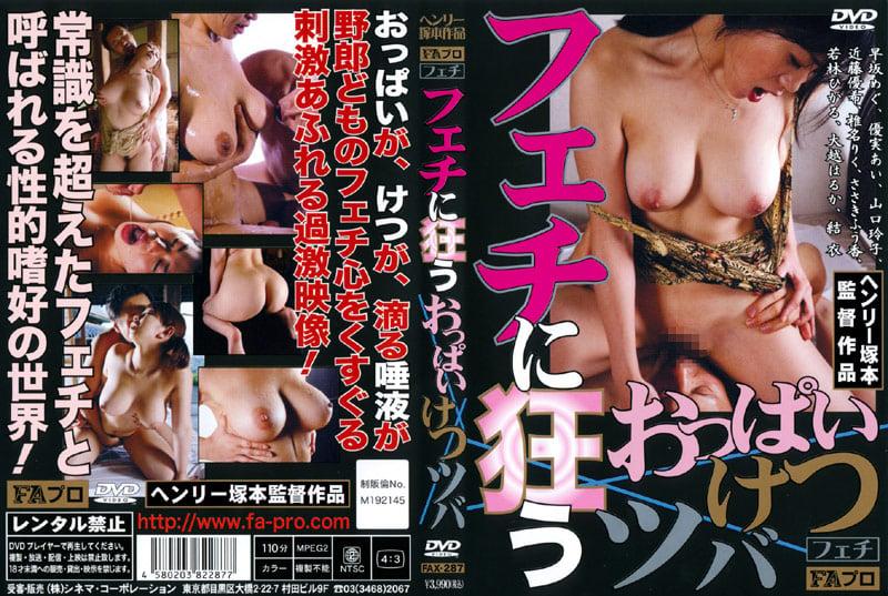 FAX-287 Crazy Fetishes: Big Tits/Asses/Spit